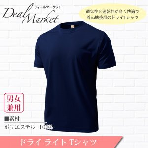 ネイビー生地 ドライライト半袖Tシャツ メンズ レディース 兼用|dealmarket