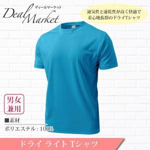 ターコイズ生地 ドライライト半袖Tシャツ メンズ レディース 兼用|dealmarket