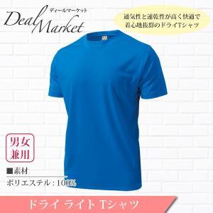 ブルー生地 ドライライト半袖Tシャツ メンズ レディース 兼用|dealmarket