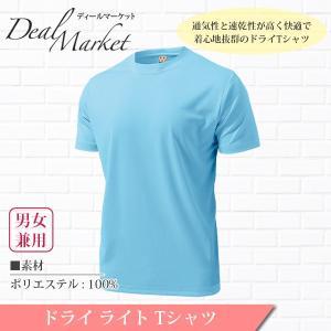 サックス生地 ドライライト半袖Tシャツ メンズ レディース 兼用|dealmarket