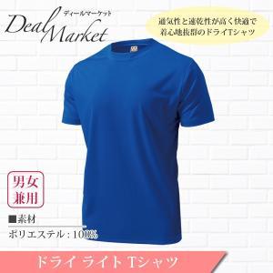 ロイヤルブルー生地 ドライライト半袖Tシャツ メンズ レディース 兼用|dealmarket