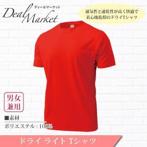レッド生地 ドライライト半袖Tシャツ メンズ レディース 兼用|dealmarket