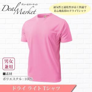 ピンク生地 ドライライト半袖Tシャツ レディース メンズ 対応|dealmarket
