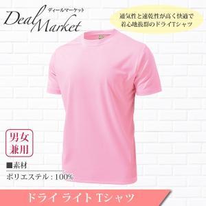 ライトピンク生地 ドライライト半袖Tシャツ メンズ レディース 兼用|dealmarket