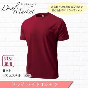 バーガンディ生地 ドライライト半袖Tシャツ メンズ レディース 兼用|dealmarket