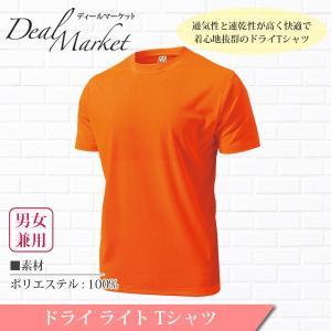 オレンジ生地 ドライライト半袖Tシャツ メンズ レディース 兼用|dealmarket