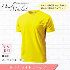 イエロー生地 ドライライト半袖Tシャツ メンズ レディース 兼用|dealmarket