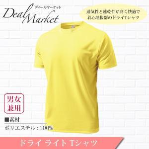 クリームイエロー生地 ドライライト半袖Tシャツ メンズ レディース 兼用|dealmarket