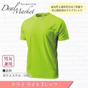 ライトグリーン生地 ドライライト半袖Tシャツ メンズ レディース 兼用|dealmarket