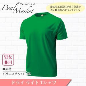 グリーン生地 ドライライト半袖Tシャツ メンズ レディース 兼用|dealmarket