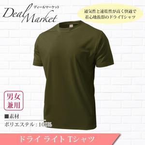 オリーブ生地 ドライライト半袖Tシャツ メンズ レディース 兼用|dealmarket