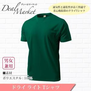 ブロンズグリーン生地 ドライライト半袖Tシャツ メンズ レディース 兼用|dealmarket
