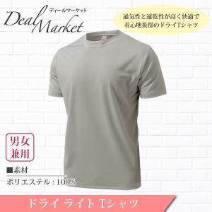 ライトグレー生地 ドライライト半袖Tシャツ メンズ レディース 兼用|dealmarket