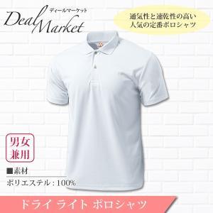 白生地 ドライ ライト カラー 半袖 ポロシャツ|dealmarket
