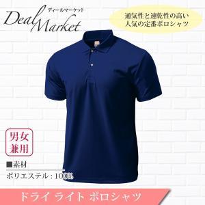 ネイビー生地 ドライ ライト カラー 半袖 ポロシャツ|dealmarket