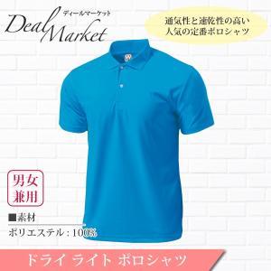 ターコイズ生地 ドライ ライト カラー 半袖 ポロシャツ|dealmarket