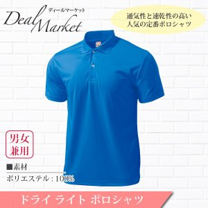 ブルー生地 ドライ ライト カラー 半袖 ポロシャツ|dealmarket