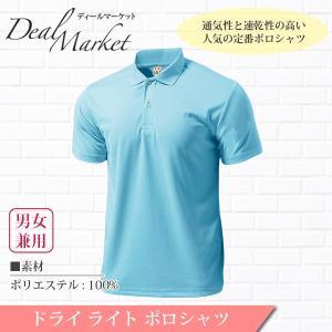 サックス生地 ドライ ライト カラー 半袖 ポロシャツ|dealmarket
