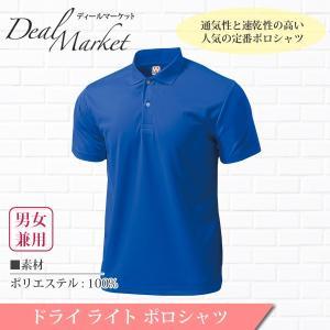 ロイヤルブルー生地 ドライ ライト カラー 半袖 ポロシャツ|dealmarket