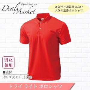 レッド生地 ドライ ライト カラー 半袖 ポロシャツ|dealmarket