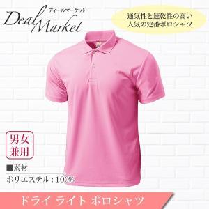 ピンク生地 ドライ ライト カラー 半袖 ポロシャツ レディース メンズ 対応|dealmarket