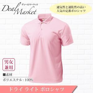 ライトピンク生地 ドライ ライト カラー 半袖 ポロシャツ レディース メンズ 対応|dealmarket