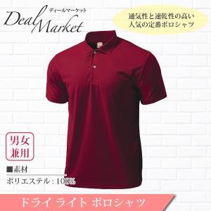 バーガンディ生地 ドライ ライト カラー 半袖 ポロシャツ|dealmarket