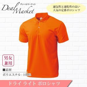 オレンジ生地 ドライ ライト カラー 半袖 ポロシャツ|dealmarket