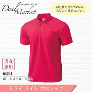 ブライトピンク生地 ドライ ライト カラー 半袖 ポロシャツ レディース メンズ 対応|dealmarket
