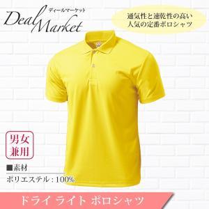 イエロー生地 ドライ ライト カラー 半袖 ポロシャツ|dealmarket