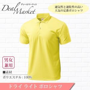 クリームイエロー生地 ドライ ライト カラー 半袖 ポロシャツ|dealmarket