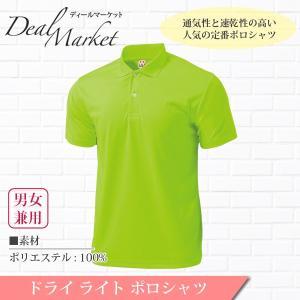 ライトグリーン生地 ドライ ライト カラー 半袖 ポロシャツ|dealmarket