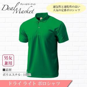 グリーン生地 ドライ ライト カラー 半袖 ポロシャツ|dealmarket