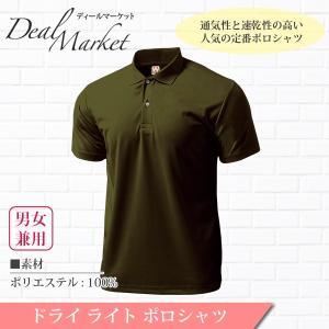 オリーブ生地 ドライ ライト カラー 半袖 ポロシャツ|dealmarket