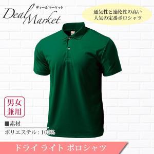 ブロンズグリーン生地 ドライ ライト カラー 半袖 ポロシャツ|dealmarket