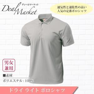 ライトグレー生地 ドライ ライト カラー 半袖 ポロシャツ|dealmarket