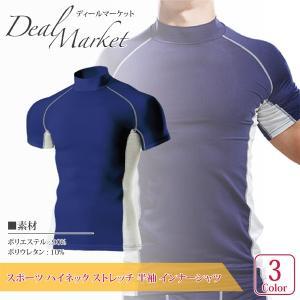 スポーツ ハイネック ストレッチ 半袖 インナーシャツ メンズ レディース|dealmarket