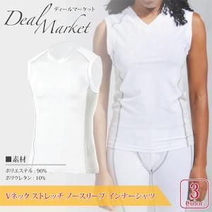 Vネック ストレッチ ノースリーブ インナーシャツ メンズ レディース|dealmarket