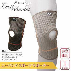 ニーバンド スポーツ サポーター 男女兼用 膝 圧迫 固定 サポーター メンズ レディース|dealmarket