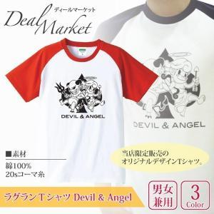 プリントTシャツ キャラクター デビル&エンジェル ラグラン 半袖 Tシャツ|dealmarket