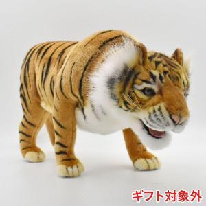 トラ 45 リアル 動物 ぬいぐるみ HANSA ハンサ ギフト対象外|dearbear