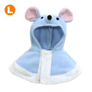 べアウェア フードケープ マウス L ぬいぐるみ ぬい 服 洋服 着せ替え プレゼント|dearbear