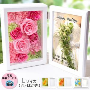 プリザーブドフラワー フォトフレーム (2L ハガキ用) 写真立て 結婚式 両親 花束贈呈 誕生日プレゼント 還暦祝い 花 記念日 お祝い