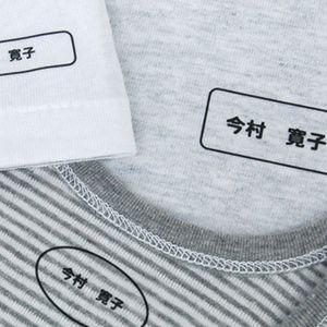 ブラック&ホワイトお名前シール(アイロンクリアタイプ)【ディアカーズ】【おなまえシール】【ネームシール】|dearcards-store