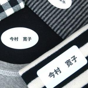 ブラック&ホワイトお名前シール(アイロン濃色地用)【ディアカーズ】【おなまえシール】【ネームシール】|dearcards-store
