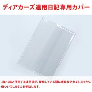 ディアカーズ連用日記専用カバー(3年・5年日記用ビニールカバー)|dearcards-store