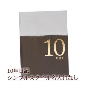 【公式】10年日記 シンプルスタイル 名入れなし|dearcards-store