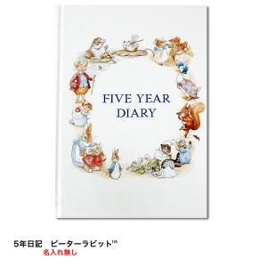 【公式】5年日記 ピーターラビット(TM) 名入れなし|dearcards-store
