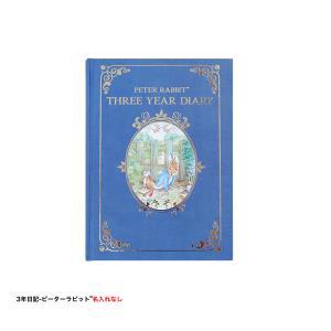 【公式】3年日記-ピーターラビット(TM)名入れなし|dearcards-store