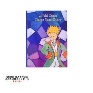 【公式】3年日記 星の王子さま あなたに贈るメッセージ 名入れなし【ディアカーズ】|dearcards-store